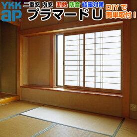 二重窓 内窓 YKKap プラマードU 2枚建 引き違い窓 和室用 複層ガラス 横繁吹寄格子 すり板4mm+A11+3mm W幅1501〜1896 H高さ1401〜1800mm YKK 建材屋