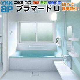 二重窓 内窓 YKKap プラマードU 2枚建 引き違い窓 浴室仕様 ユニットバス納まり 単板ガラス 透明3mm/型4mm/透明5mm W幅1001〜1500 H高さ801〜1200mm YKK 建材屋