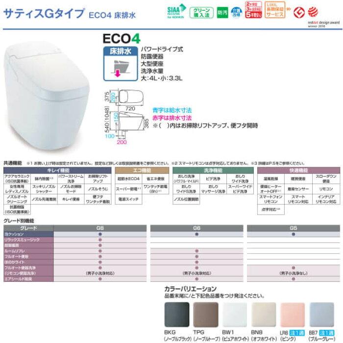 サティスGタイプECO4床排水グレードG6YBC-G20S+DV-G216LIXILリクシル便器洋風トイレ洋風便器本体手洗いなしトイレ