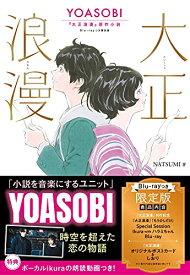 大正浪漫 YOASOBI『大正浪漫』原作小説 ( Blu-ray付限定版) [単行本] NATSUMI