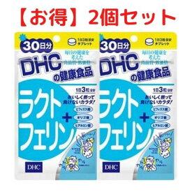 DHC ラクトフェリン 30日分×2個セット サプリメント 送料無料