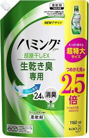 ハミングファイン 柔軟剤 部屋干しEX フレッシュサボンの香り 詰め替え 1160ml 大容量 送料無料