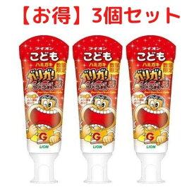歯磨き粉 子供 ライオン こどもハミガキ ガリガリ君 コーラ (40g) 3本セット 送料無料