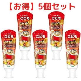 歯磨き粉 子供 ライオン こどもハミガキ ガリガリ君 コーラ (40g) 5本セット 送料無料