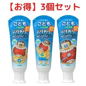 歯磨き粉 子供 ライオン こどもハミガキ ガリガリ君 ソーダ (40g) 3本セット 送料無料