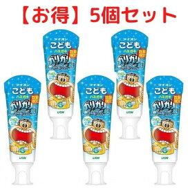 歯磨き粉 子供 ライオン こどもハミガキ ガリガリ君 ソーダ (40g) 5本セット 送料無料