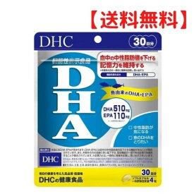 DHC DHA30日分 120粒 中性脂肪 サプリメント 送料無料 dhc EPA DHA オメガ3 補助 サプリメント 人気 ランキング サプリ 即納 送料無料 食事 健康 美容 女性 魚 頭脳 コレステロール ビタミン 中性脂肪 青魚 美容