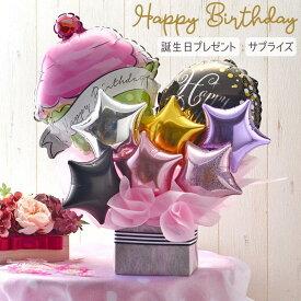 バルーン 誕生日 女の子 誕生日プレゼント サプライズ バルーンアレンジ カップケーキ 彼女 女友達 女性 バルーンアレンジメント おしゃれ 風船 置き型 お祝い バルーン電報 バルーンギフト バースデー 誕生日プレゼント ギフト