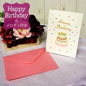 バースデーカード メロディ カード 誕生日 お誕生日 女性 女 女の子 オルゴール 曲 流れる ケーキ お買い物マラソン 1000円 買い回り 1000円ポッキリ お祝い おしゃれ ピンク サプライズ グリー