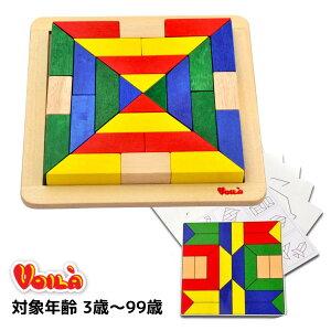 木製パズル ブロック 木のおもちゃ 知育玩具 脳トレ パズル タングラム ボイラ ヴァーサタイルズ 誕生日 プレゼント ギフト 贈り物 お祝い 御祝 無料ラッピング 即日発送 子供 子ども 3歳 4歳
