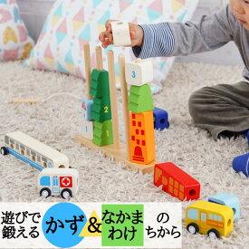 長く 使える おもちゃ 1 歳 男の子 プレゼント 1歳 おもちゃ 知育玩具 木のおもちゃ 知育 玩具 かず かたち 木製 紐通し 玩具 ミニカー ブロック 積み木 パズル ひも通し つみき 誕生日 出産祝い ギフト ソート & カウントシティ