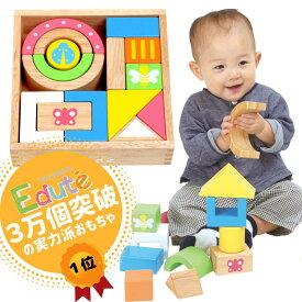長く 使える おもちゃ 1歳 積み木 木のおもちゃ 0歳 1歳児 1歳半 喜ぶ おもちゃ プレゼント SOUNDブロックス エデュテ 木製 音が鳴る つみき誕生日 クリスマス 出産祝い 知育玩具 男の子 女の子 ベビー 音の出る 音のなる サウンドブロックス