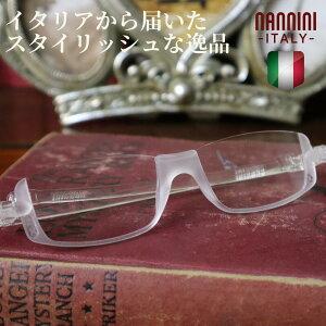 老眼鏡 超薄型 リーディンググラス おしゃれ レディース クリアカラー nannini ナンニーニ コンパクトグラス フレームレス ケース付 イタリア製 メンズ 女性用 男性用 携帯 折りたたみ コンパ