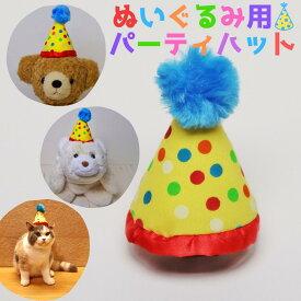 【ぬいぐるみ用 パーティハット 】 誕生日 クリスマス プレゼント ぬいぐるみ にかぶせる帽子 バースデー パーティ ギフト サプライズ 男の子 女の子 子ども 女性 ペット 犬 猫 帽子