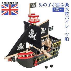 おもちゃ 男の子 喜ぶ 海賊 5歳 6歳 誕生日 プレゼント 木製 海賊船 パイレーツ 木のおもちゃ 木製玩具 海賊ごっこ ごっこ遊び ロールプレイ 幼稚園児 子供 子ども こども 情操教育 室内遊び 室内玩具 Le Toy Van 海外