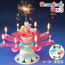 ドリームキャンドル DX 3個 誕生日 サプライズ プレゼント デラックス 回る 花火 メロディ パーティ バースデー キャ…