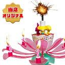 【令和元年限定版 ドリームキャンドルデラックスお誕生日用】2個以上送料無料 バースデーキャンドル バースデイ 花火 …