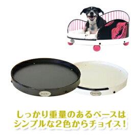 【 ベッドベース 】 ペットベッド 犬用 猫用 ペット ベッド ベット 小型犬 中型犬 送料無料 Smucci Too スマッチ・トゥ Sサイズ 猫 犬 丸型 通年
