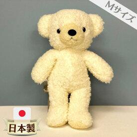 くま ぬいぐるみ 日本製 国産 ふかふか くまのフカフカ M クリーム 白 ホワイト 童心 ギフト プレゼント 誕生日 もちもち 動物 熊 クマ 手触りふわふわ 30cm くまのぬいぐるみ テディベア 男の子 が 喜ぶ 女の子 子ども 子供 送料無料