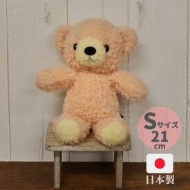 くま ぬいぐるみ 日本製 国産 テディベア ふかふか くまのフカフカ S ピンク 童心 ギフト 誕生日 プレゼント ふわふわ 動物 熊 クマ 手触りふわふわ 21cm くまのぬいぐるみ 送料無料