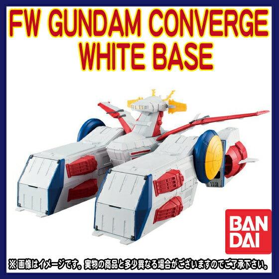FW GUNDAM CONVERGE WHITE BASE(ガンダムコンバージ ホワイトベース) 食玩・ガム【2018年3月発売予定(予約)】