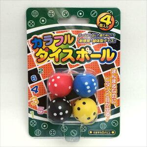 カラフルダイスボール サイコロ (すごろく 双六)