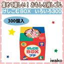 イワコー おもしろ消しゴム 消しゴムBOX 300個入り けしごむBOX いろいろ300 かわいい 小学生 日本製 けしゴム 塾 ラ…