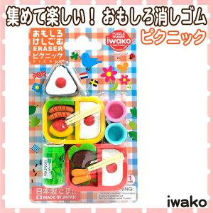 おもしろけしごむ ピクニック ブリスターパック消しゴム 日本製 おもしろ消しゴム 消しゴム けしゴム イワコー おもしろ消しゴム おにぎり お弁当 お茶