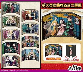 鬼滅の刃ミニ屏風コレクション フルコンプ 10個入 1BOX 食玩・ガム 10月12日発売 予約販売 タカラトミーアーツ