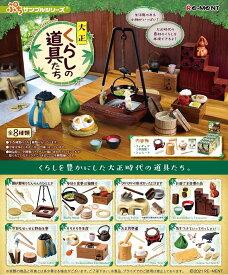 ぷちサンプル 大正 くらしの道具たち BOX 8個入 リーメント Re-Ment 2021年11月15日発売予定 予約