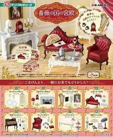 ぷちサンプル 薔薇の国の宮殿 ~Rose'n Palace~ BOX 8個入 リーメント Re-Ment 2022年1月17日発売予定 予約