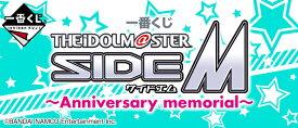 【送料無料】一番くじ アイドルマスター SideM〜Anniversary memorial〜 1ロット(80個+ラストワン賞+くじ80枚+販促物) 予約販売 11月30日発売予定