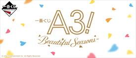 【送料無料 期間限定10/30まで】 一番くじ A3! - Beautiful Seasons - 未開封 1ロット(80個+ラストワン賞など販促物) 予約販売 2020年2月29日発売予定