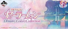 【送料無料 期間限定10/30まで】 一番くじ 美少女戦士セーラームーン Dreamy Colors Collection 未開封 1ロット(66個+ラストワン賞など販促物) 予約販売 2020年2月8日発売予定