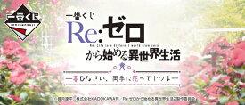 1ロット 一番くじ Re:ゼロから始める異世界生活ー喜びなさい、両手に花ってヤツよー 未開封 (80個+ラストワン賞等) 予約発売 2021年2月13日発売予定