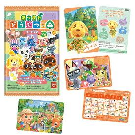 あつまれ どうぶつの森 カードグミ 第3弾 BOX (20個入) 食玩・グミキャンディ バンダイ 2021年10月18日発売 予約