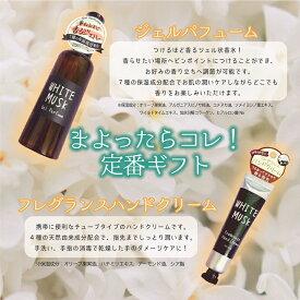 迷ったらコレ!定番ギフト フレグランス ハンドクリーム ミニ と ジェルパフュームをホワイトムスクの香りで詰合せたGIFT WHITE MUSK OA-JON-48-1 25g OA-JON-22-1 60ml John's Blend ジョンズブレンド ノルコーポレーション (日本製 Made in JAPAN)