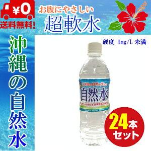 ミネラルウォーター 沖縄の自然水 500mL 24本入 1ケース 沖縄 久米島 超軟水(硬度1mg/L未満) 赤ちゃんのミルク お茶 料理 高齢 健康 水分補給 ゆるやか 体にやさしい 地震 震災 備蓄用にどうぞ