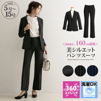 With great elasticity 160cm targeted pants+jacket SET