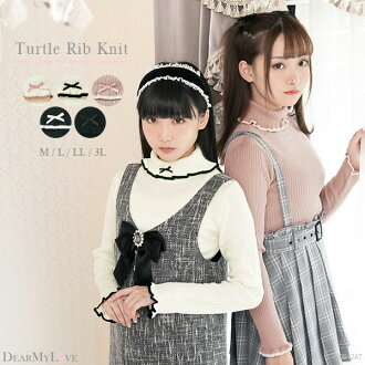 Tops sweater turtleneck high neck rib knit constant seller frill Gurley inner long sleeves fall and winter Shin pull white pink black black and white plain fabric M L LL 3L Lady's dream prospects 0917