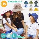 サファリハット 帽子 キッズ おそろい 親子 レディース メンズ 大きいサイズ UV 子供 折りたたみ ハット 迷彩 家族 お…