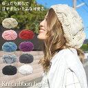 ベレー帽 レディース ニット 大きめ リボン 秋冬 帽子 ニットベレー ゆったり おしゃれ かわいい 【ニットリボンベレー帽】