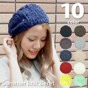 ベレー帽 春夏 レディース コットン ニット 帽子 サマーニット 綿 涼しい 通気性 軽い シンプル 【サマーニットベレー…
