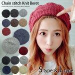【送料無料】2タイプのくさり編みから選べます!生地も2枚仕立てで暖か。2パターンくさり編みニットベレー帽【レディース】【帽子】【ベレー】【ベレー帽】