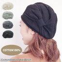 ベレー帽 医療用帽子 にも使える おしゃれ リボン ニット帽 帽子 綿100% レディース ミセス 女性 ニット コットン 洗…