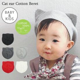 b47a82d0bb540 ベレー帽 猫耳 帽子 ベビー キッズ コットン ハロウィン 仮装 赤ちゃん ネコ ニット お揃い おそろい