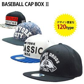 【在庫限りSALE価格】【送料無料】 ベースボールキャップ メンズ キャップ 帽子 野球帽 全120種類 ストリート ロゴ ワッペン ペイズリー ボタニカル 無地 レディース 花柄 UV 【ベースボールキャップボックス2】