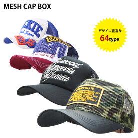 【在庫限りSALE価格】【送料無料】 キャップ メッシュ メンズ 全64種類 帽子 レディース 春 夏 UVカット ストリート ロゴ ワッペン スカル 綿 コットン 【メッシュキャップボックス】
