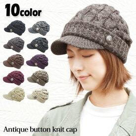 【在庫限りSALE価格】ニット帽 レディース メンズ つば付 ニットキャップ 冬 ニット 帽子 防寒 暖かい 小顔効果 日よけ シンプル ボタン 【アンティークボタンニットキャップ】