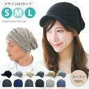 医療用帽子 ニット帽 抗がん剤 帽子 おしゃれ レディース 秋冬 コットン つば付き つばなし メンズ 大きいサイズ 小さ…
